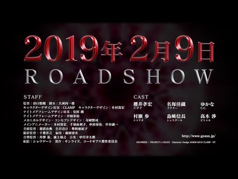 2019年2月9日公開『コードギアス 復活のルルーシュ』劇場予告編 第1弾