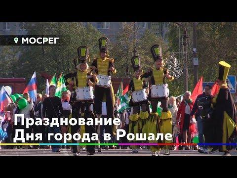 Жители Рошаля отметили День города