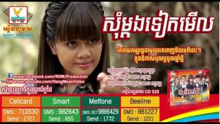 ouk sokun kanha new songs 2015  hang meas new song   som mdong teat merl