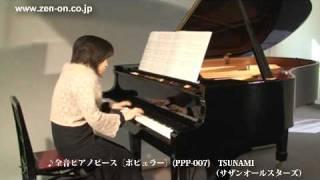 zen-on piano solo TSUNAMI(サザンオールスターズ)全音ピアノピースポピュラー