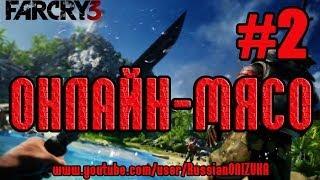 Far Cry 3 (Онлайн-Мясо) #2 - Крик в дали