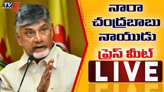 Chandrababu LIVE : TDP Chief Nara Chandrababu Naidu press meet | TV5 News| TV5 News