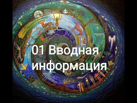 01  Вводная информация