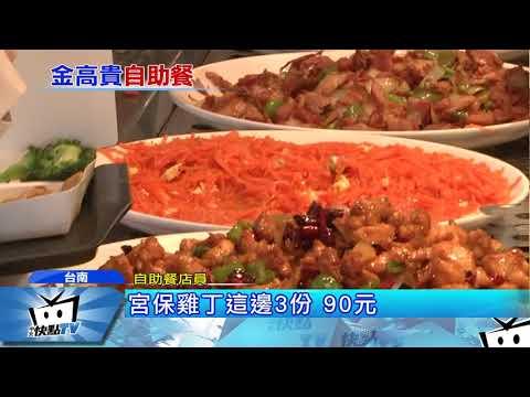 20171030中天新聞 自助餐菜、肉、魚夾滿3大盤 收660元客傻眼