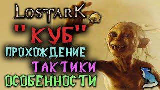 Lost Ark [Гайды] -  КУБ. Основные механики и тактики