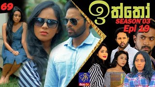 Iththo - ඉත්තෝ | 69 (Season 3 - Episode 19) | SepteMber TV Originals Thumbnail