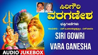 Siri Gowri Vara Ganesha | Kannada Devotional Songs | Ganesha Songs | Shiva Songs | Bhakti Songs