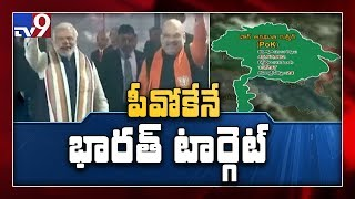 Is PoK India's next target? - TV9
