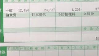 給与明細 高卒18歳自動車製造業の1年目6月の給料