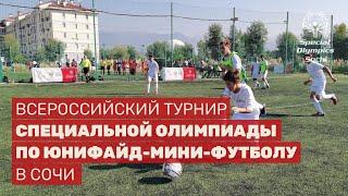 Открытие Всероссийского турнира Специальной Олимпиады по юнифайд мини футболу в Сочи 12 19 10 20