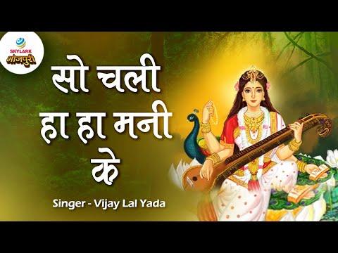 Sochni Hau Mani Ke || New Devi Geet 2015 By Vijay Lal Yadav