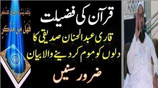 Mulana Qari Abdul Hannan  Siddique Bayan 2018   Quran Ki Fazilat Most Careful Bayan By Mulana Hannan