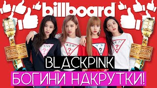 BLACKPINK ОБОГНАЛИ BTS НА BILLBOARD ??? / BLACKPINK БОГИНИ НАКРУТКИ ??? / #QWINDEKIM