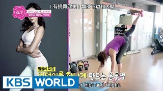 Beauty 24 - How to burn calories for the perfect bikini fit!! [Beauty Bible 2017 S/S / 2017.06.19]
