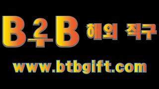 BTB/중국소싱/수입대행/의류도매/