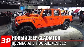 Двухрядный пикап Jeep Gladiator 2019