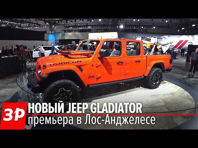 Крутой пикап Jeep Gladiator 2019 – вот это номер! / Jeep Gladiator First Look