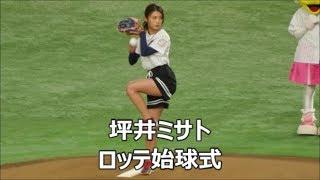 180821【坪井ミサト】ロッテ始球式 「MAX107km」の剛腕野球女子@東京ドーム