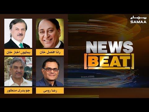 Opposition APC | News Beat | SAMAA TV | 23 June 2019