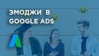 😍Как добавить эмоджи в Google Ads? (пока работает)
