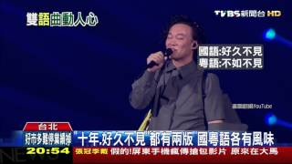 【TVBS】《愛情轉移》接《富士山下》 陳奕迅國粵語接唱