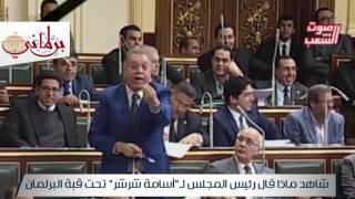 شاهد .. مشادة ساخنة بين رئيس البرلمان والنائب أسامة شرشر