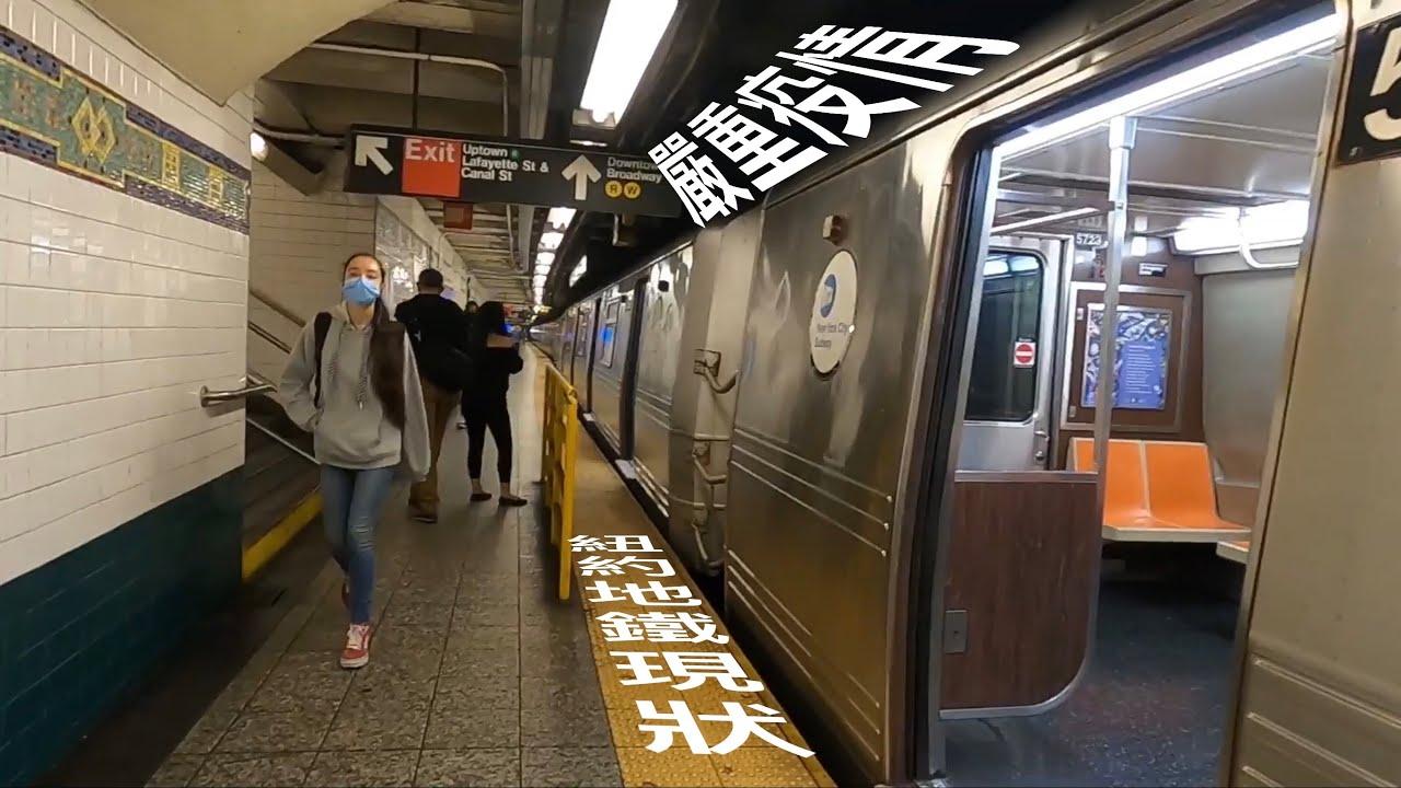 紐約市解封后地鐵現狀New York City(MTA)Subway Status