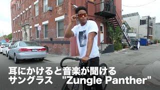 """[NEWS]耳にかけると音楽が聞ける サングラス """"Zungle Panther"""""""
