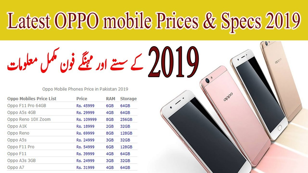 Oppo mobile prices in Pakistan 2019 | Latest oppo mobile prices & specs in  Pakistan |oppo price list