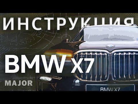 Инструкция BMW X7 2020