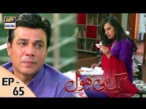Ek Hi Bhool - Episode 65 - 11th September 2017 - ARY Digital Drama