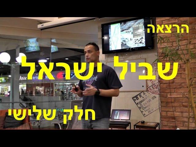 הרצאה שביל ישראל - חלק שלישי