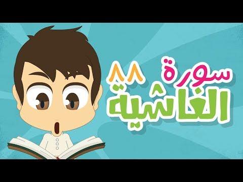 سورة الغاشية - ٨٨ - سورة الغاشية مكررة للأطفال - تعليم القران الكريم للأطفال مع زكريا