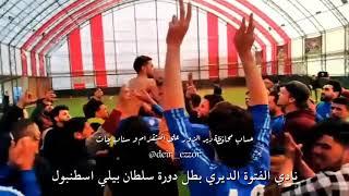 نادي الفتوة الديري في تركيا بطل دورة سلطان بيلي اسطنبول