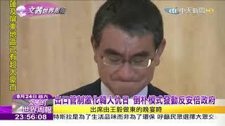2019.08.24【文茜世界周報】韓宣布終止軍事情報保護協定 美日韓同盟震盪