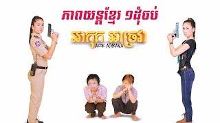 Full Movie អាកុក អាច្រវា A Kok A Chrava Khmer Movie
