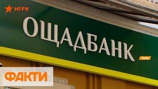 Ощадбанк взыщет с России $1,3 млрд за потерянные в Крыму активы