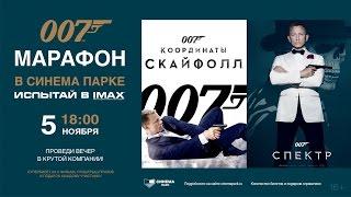Марафон 007: Координаты «Скайфолл» + «Спектр» в СИНЕМА ПАРК