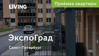 Огляд квартири в ЖК «ЭкспоГрад». Забудовник ПОЗОВ «ВІТА». Новобудови Санкт-Петербурга