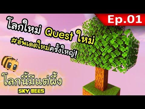 🐝 โลกนี้มีแต่ผึ้ง: โลกใหม่ Quest ใหม่ (ยากกว่าเดิม!) #1   Sky Bees