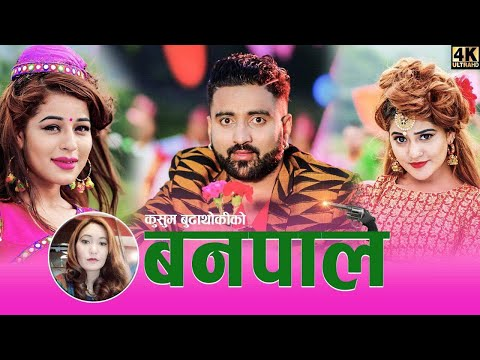 New Nepali Lok Dohori Song 2076 |बनपाले| Banpale By Tejas Regmi & Kusum Budhathoki Ft:Sagun/Sanchita