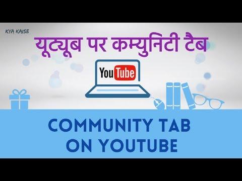 YouTube Community Tab Tutorial in Hindi. YouTube Community Tab kya hai? Iska kya fayeda hai? Hindi