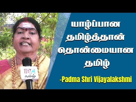 Yazhpanam Tamil is the Ancient Tamil | Padma shri Vijayalakshmi | Ezham IBC Tamil