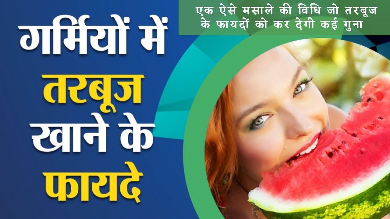 गर्मियों में तरबूज खाने केअनगिनत फ़ायदे।  BENEFITS OF WATER MELON I DR. MANOJ DAS