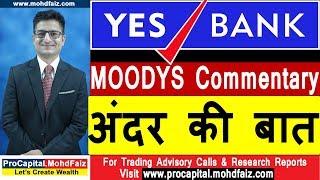 YES BANK SHARE NEWS   अंदर की बात   yes bank stock news   yes bank share price target