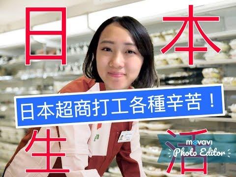 【日本生活】在便利商店打工會遇到什麼樣的客人?Lina在日本7-11打工一年的經驗談