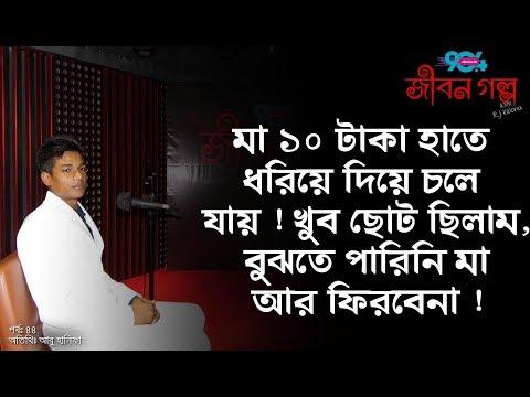 JIBON GOLPO I Epi: 44 I RJ Kebria I Dhaka fm 90.4I Abu Hanifa