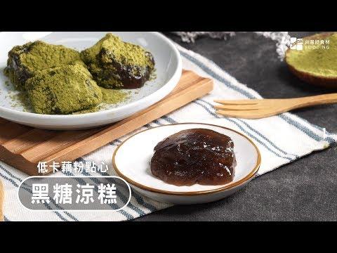 【消暑點心】藕粉黑糖涼糕~冰涼Q彈~熱量低無負擔!