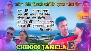 Download sangeet premi min Chhodi Janelai/छाेडि जानेलाई look geet