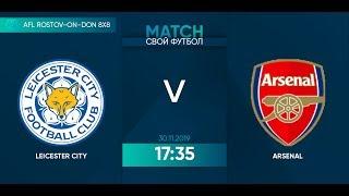 Leicester City 2 3 Arsenal 25 тур Англия